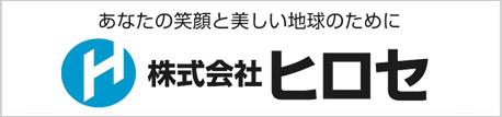 株式会社ヒロセオフィシャルサイトへ