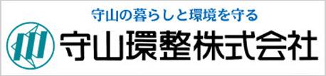 守山環整株式会社オフィシャルサイトへ