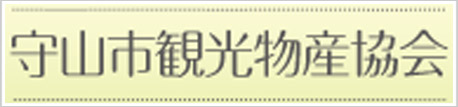 守山観光物産協会オフィシャルサイトへ