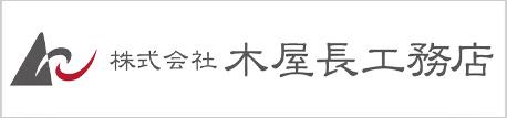 株式会社木屋長工務店オフィシャルサイトへ