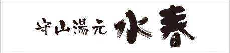 守山湯元「水春」オフィシャルサイトへ