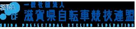 (一社)滋賀県自転車競技連盟オフィシャルサイト