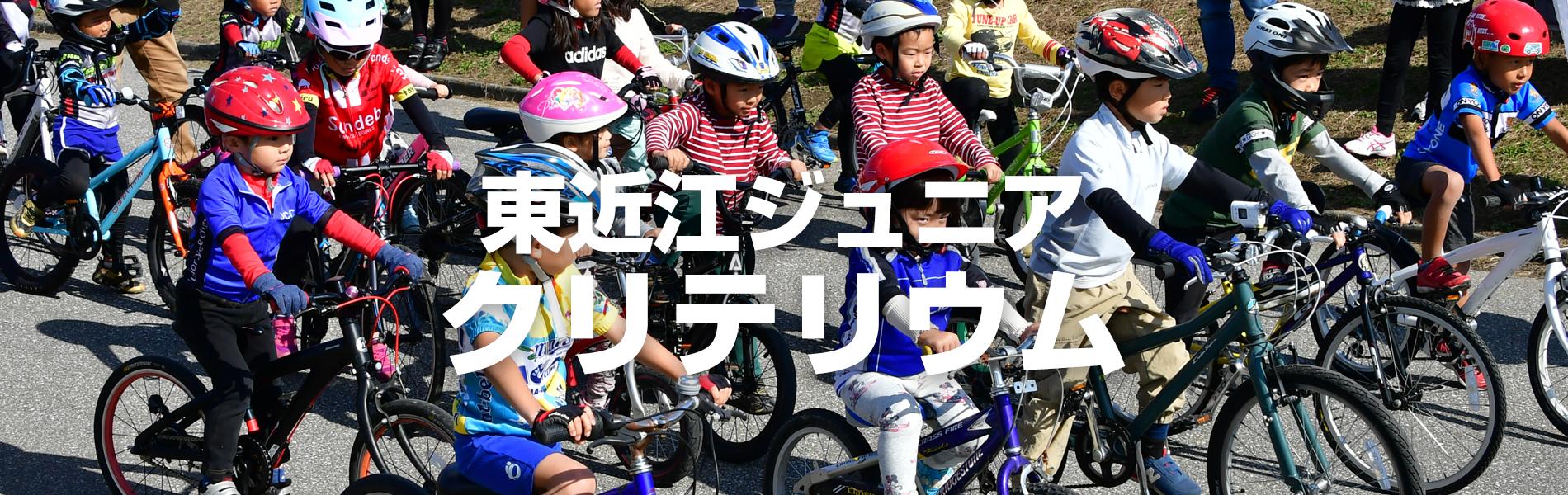 「東近江ジュニアクリテリウム」本大会は、2025年に開催予定の滋賀国民スポーツ大会時に主力選手となる高校生以下の選手の心身の鍛練と高揚を図り、日頃の修練の成果をクリテリウム(ロード・レースの1種目)競技独特のレースで試し、世界に飛躍する選手の養成の一助とします。また、東近江市の自然を体感しながら走ることにより、東近江市のPRを図り地域経済の発展を促 すことを目的とします。