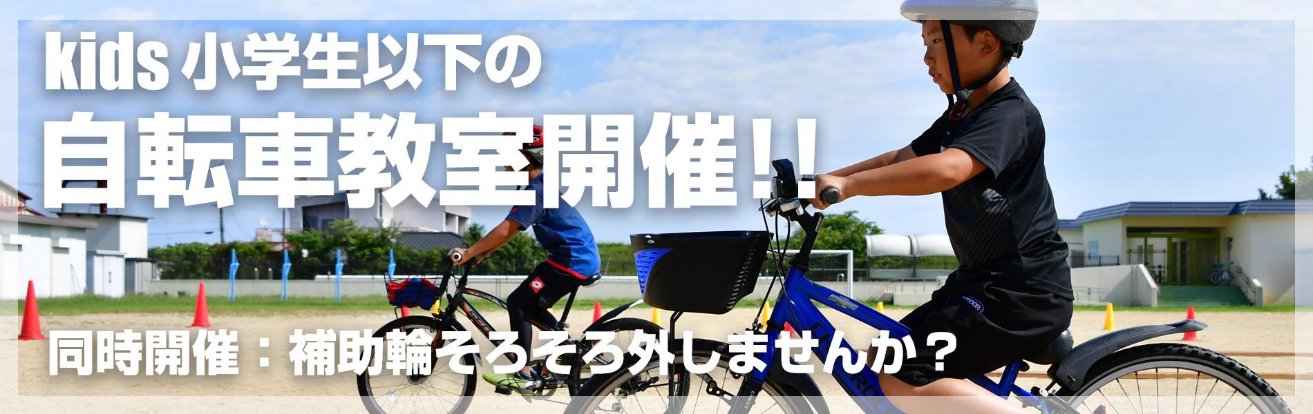 キッズ自転車教室〜同時開催:補助輪そろそろ外しませんか?〜